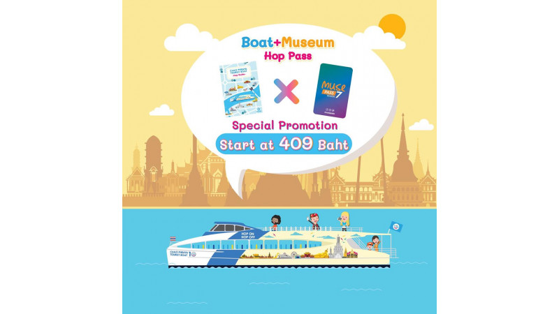 [Value Pack] Boat+Museum Hop Pass 409